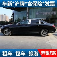 上海租奔驰E系轿车机场自驾、奔驰S系出租包月自驾