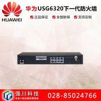 huawei华为防火墙成都总代理商_USG6320桌面式百兆防火墙 成都防火墙供应商