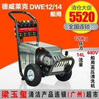 德威莱克高压清洗机工业动力超高压清洗机高压水流除锈清洗设备