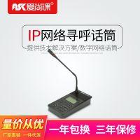 爱尚课 SY-213寻呼主机IP网络广播话筒麦克风寻呼站数字广播系统