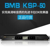 bmb KSP-50 效果器ktv前级专业舞台音响防啸叫反馈抑制音频处理