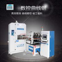 数控曲线锯 数控带锯 全自动立式锯床 木工锯MJS1620舒氏机械