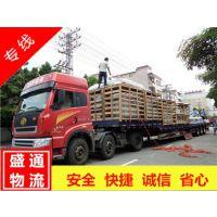 广东省惠州市到湖南长沙物流公司_整车零担_选择盛通货运专线