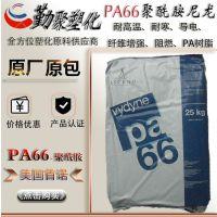 树脂 尼龙PA66 美国首诺 21SPC 高流动 高刚性 耐化学