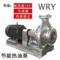 132KW节能泵+节能热油泵WRY250-200-470常州武进热油泵生产厂家直销 环保节能20%