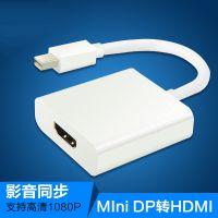 苹果笔记本电脑Mini DisplayPort转hdmi高清线迷你dp雷电Mac book