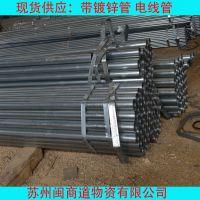 现货供应: 热镀锌 镀带钢管 可用于穿电线 搭架子 价格优惠