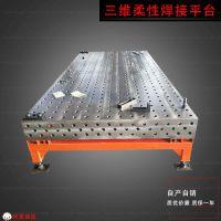万能多孔焊接平台 三维柔性焊接平板 多功能焊接附件组合焊接夹具