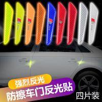 汽车开门安全防撞警示贴反光贴sline车贴钻石级超远距离车门贴纸