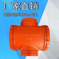 厂家直销 现货供应沟槽管件 异径四通 球墨铸铁消防管道配件
