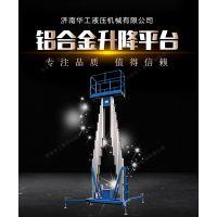 江苏铝合金式升降机 升降平台 高空作业车华工机械