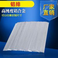 佰恒直销5083铝卷排 铝扁条 铝方条零切