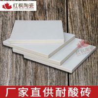 红枫耐酸砖300*300素面釉面电厂化验室工业防腐蚀耐酸碱 厂家直销