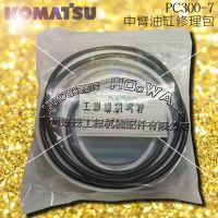 KOMATSU/小松PC300-7挖机_中泵柏_中臂油缸_油封_修理包