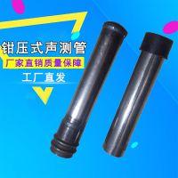 声测管钳压式桩基桥梁超声波探测管 57*1.5mm/57*3.5mm 厂家直销