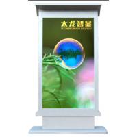 P3.846《户外高清智慧LED广告机-站台景区专用智能LED广告机厂家》 太龙智显上市品牌
