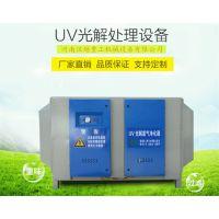 UV光氧催化废气净化器哪里有卖