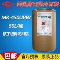 美国陶氏(DOW)抛光树脂MR-450 UPW 凝胶型混床树脂超纯水18兆