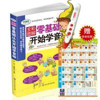 学语者零基础从头开始学音标标准英语音标单词拼读点读有声书