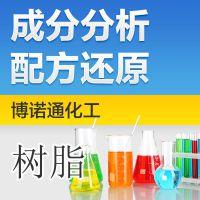 聚氨酯树脂成分分析 酚醛树脂配方分析 氨基树脂配方检测