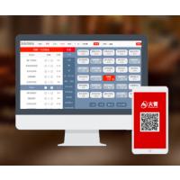 火餐智慧云餐厅管理系统【厂家直销】会员点餐收银软件