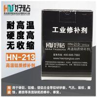 供应高温铝质修补剂|性价比的高温铝质修补剂那里有