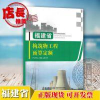 ***新福建定额 2017版福建省构筑物工程预算定额 1册