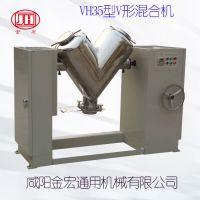 供应V型混合机 VH03