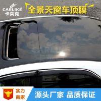 卡莱克汽车车顶膜高亮黑防刮花仿全景改色天窗膜亮黑色3层汽车改色膜