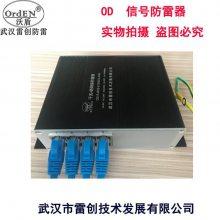 OD-CCTV/16-BNC硬 盘录像机16路防雷器监控避雷器主机防雷模块