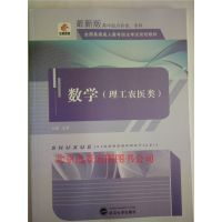 正版2018年成人高考教材 数学理科 武汉大学出版社 王召