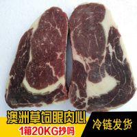 澳洲草饲眼肉心牛排 肉眼牛排 进口牛肉 原切牛扒1件20多公斤