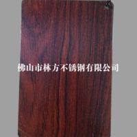 枣庄优质不锈钢木纹板厂家直销