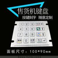 金属键盘嵌入式防水工业键盘售货机键盘不锈钢数字键盘定制可改字