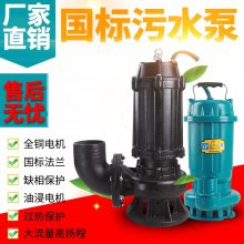 南方水泵 上海泉森 厂家直销污水泵WQ2.2kw-5.5kw 50口径带法兰搅匀多少钱潜水泵