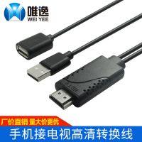 安卓手机转HDMI高清线 适用苹果转HDMI线 同屏线 手机连接电视线