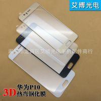 华为P10曲面3D热弯全屏丝印玻璃膜 全覆盖满屏手机钢化保护膜工厂