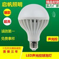 厂家直销led声光控球泡灯 批发走廊过道楼梯感应节能照明led灯泡