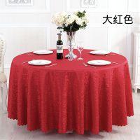 1.5米1.6米1.8米酒店台布桌布饭店圆桌桌布红色餐厅方台