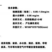中西(LQS促销)甲醛检测盒(十盒/包) 型号:M402319库号:M402319