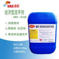 施锐助剂SRE-306B油墨涂料流平剂 丙烯酸脂流平剂润湿爽滑抗刮划伤厂家直供