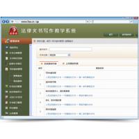 法律家-法律文书全库-法律文书软件