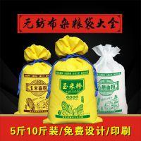 山西绿豆高粱荞麦莜麦黄米面玉米糁石磨面粉包装袋抽绳束口袋免费设计双面印刷