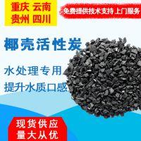 重庆椰壳活性炭 供应6-12目水处理活性炭 高碘值活性炭厂家批发