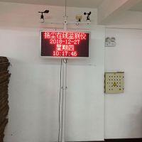 临颍县扬尘在线监测系统图片促销新闻