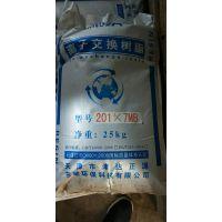 专业生产离子交换树脂软化水去除钙镁离子专用树脂