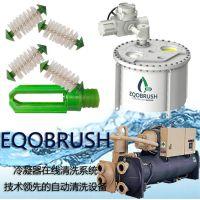 冷凝器清洗Eqobrush管刷在线清洗防垢除垢