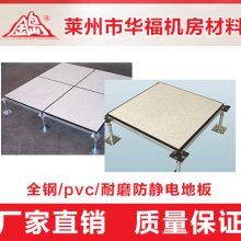 烟台陶瓷防静电地板-莱州华福-烟台陶瓷防静电地板价格低
