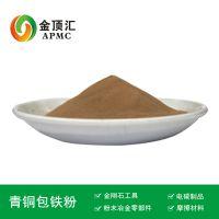 长期生产铜粉青铜包铁粉铜铁复合粉水雾化铜粉-100目