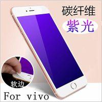 vivonex钢化膜紫光y75s抗蓝光钢化玻璃膜x21i手机贴膜防蓝光膜z1